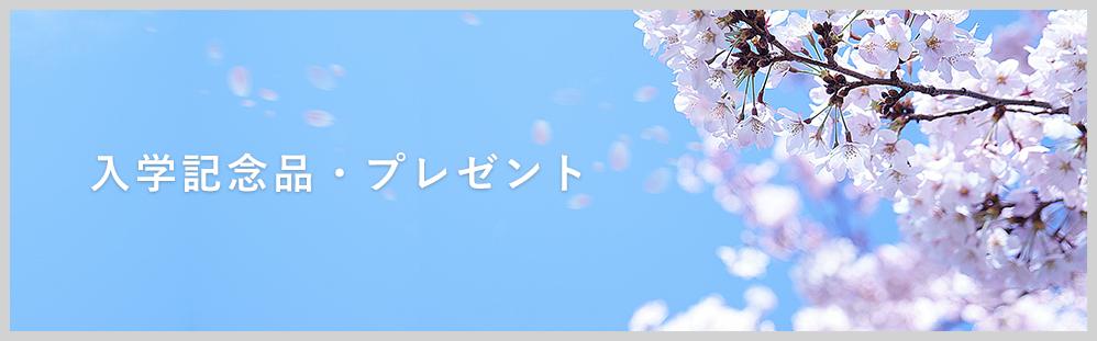 入学記念品・プレゼント